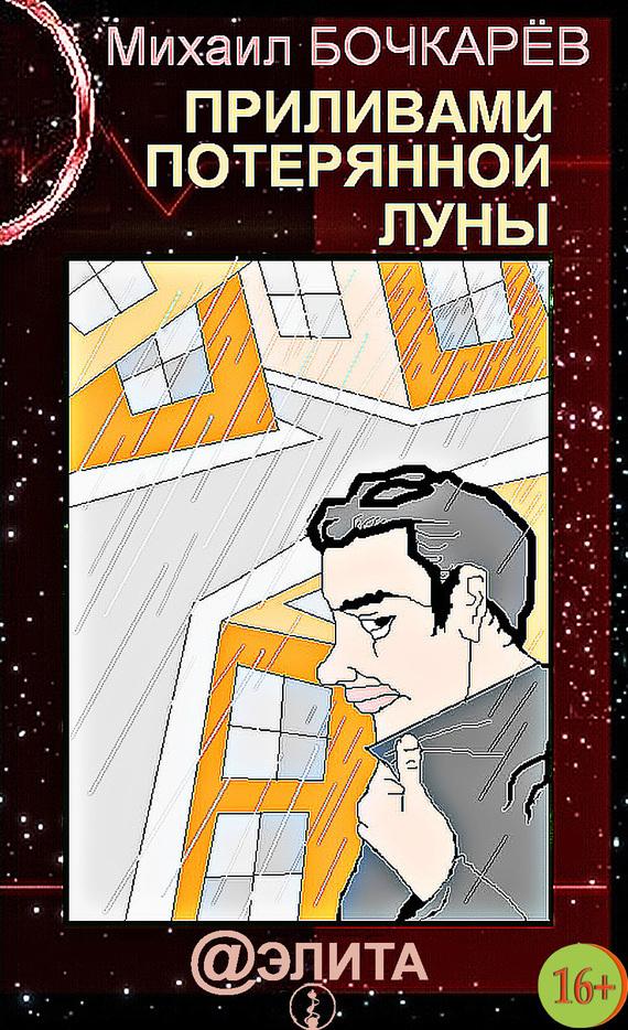Михаил Бочкарёв - Приливами потерянной луны
