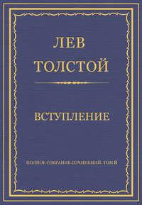 Толстой, Лев  - Полное собрание сочинений. Том 8. Педагогические статьи 1860–1863 гг. Вступление