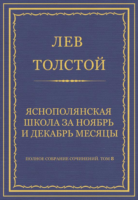 ������ �������� ���������. ��� 8. �������������� ������ 1860�1863 ��. ����-��������� ����� �� ������ ��� ������� ��������/������� ��������