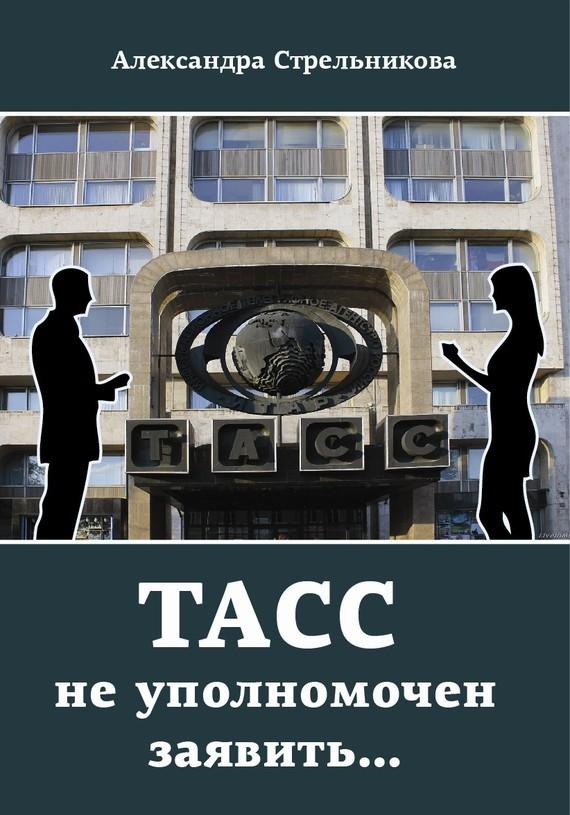 Александра Стрельникова ТАСС не уполномочен заявить…