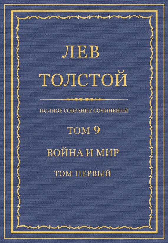 Лев Толстой Полное собрание сочинений. Том 9. Война и мир. Том первый лев толстой полное собрание сочинений том 2 отрочество