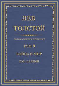 Толстой, Лев  - Полное собрание сочинений. Том 9. Война и мир. Том первый