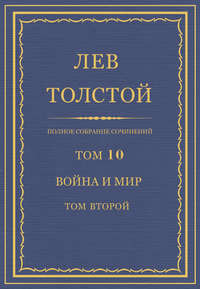 Толстой, Лев  - Полное собрание сочинений. Том 10. Война и мир. Том второй