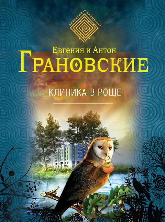 интригующее повествование в книге Антон Грановский