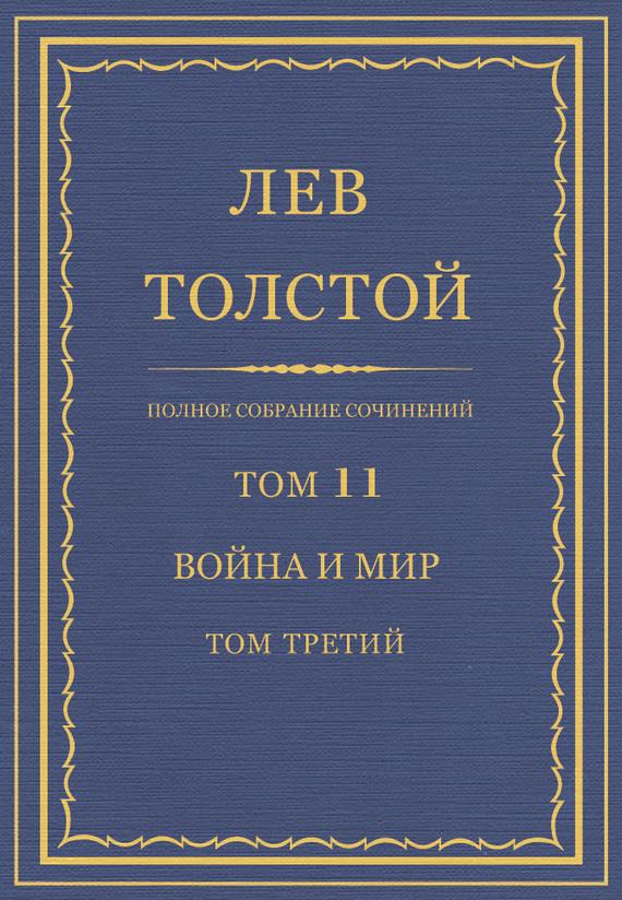 Лев Толстой Полное собрание сочинений. Том 11. Война и мир. Том третий лев толстой полное собрание сочинений том 2 отрочество