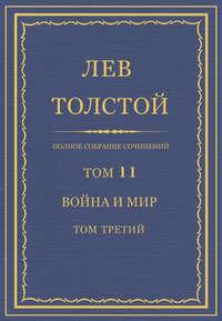 Толстой, Лев  - Полное собрание сочинений. Том 11. Война и мир. Том третий