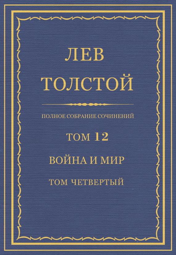 Лев Толстой Полное собрание сочинений. Том 12. Война и мир. Том четвертый