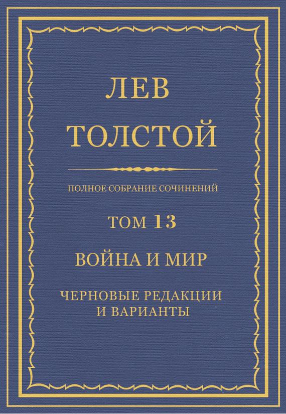 Лев Толстой Полное собрание сочинений. Том 13. Война и мир. Черновые редакции и варианты