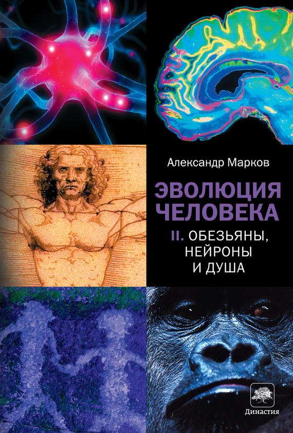 Александр Марков Обезьяны, нейроны и душа александр юдин гримасы свирепой обезьяны илукавый джинн