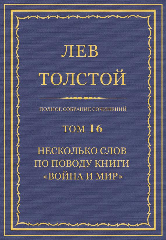 Лев Толстой Полное собрание сочинений. Том 16. Несколько слов по поводу книги «Война и мир»