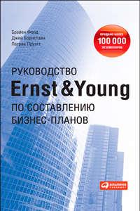 Форд, Брайен  - Руководство Ernst & Young по составлению бизнес-планов