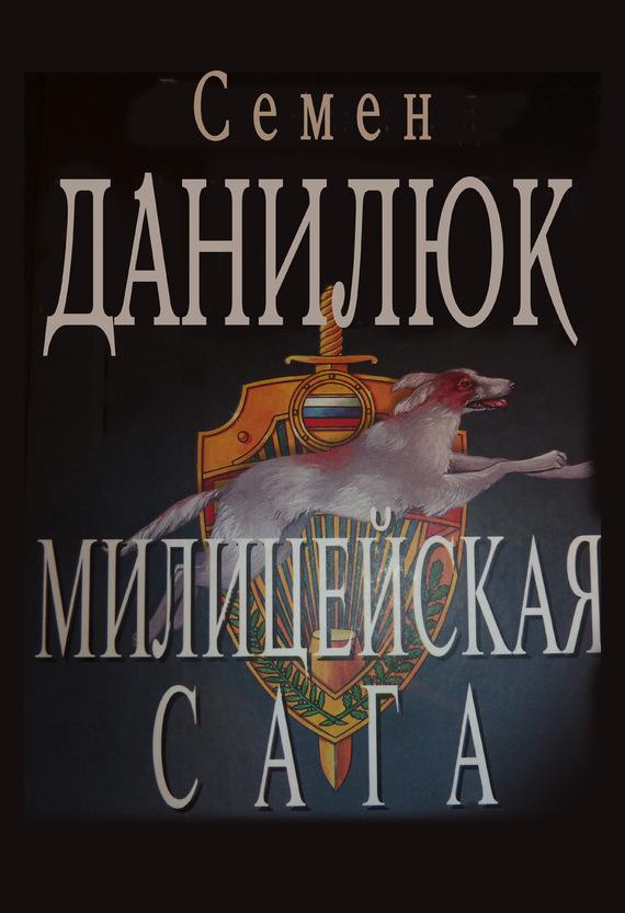 Милицейская сага ( Семён Данилюк  )