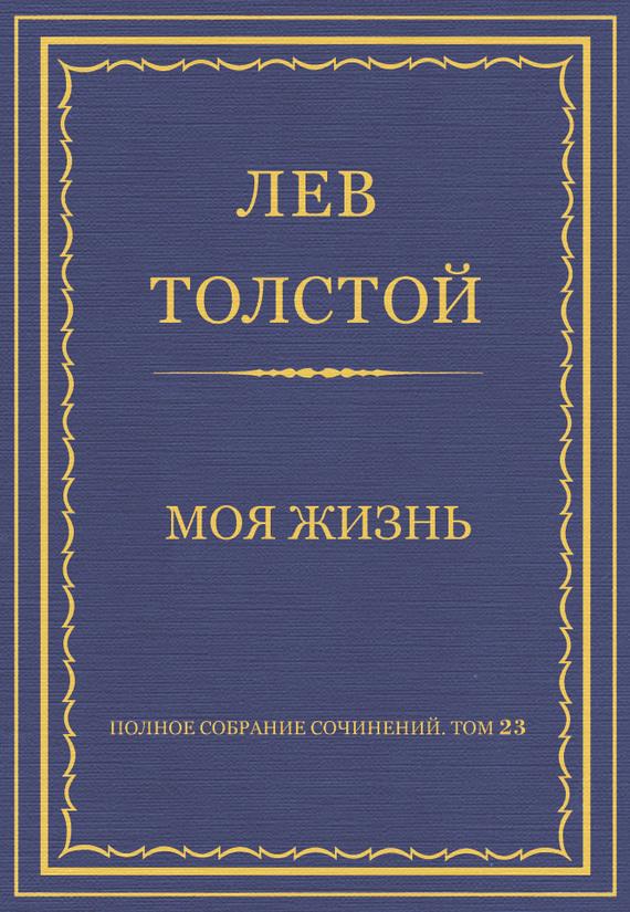 Лев Толстой Полное собрание сочинений. Том 23. Произведения 1879–1884 гг. Моя жизнь