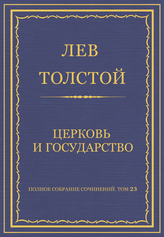 Полное собрание сочинений. Том 23. Произведения 1879–1884 гг. Церковь и государство