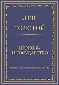 Толстой, Лев  - Полное собрание сочинений. Том 23. Произведения 1879–1884 гг. Церковь и государство