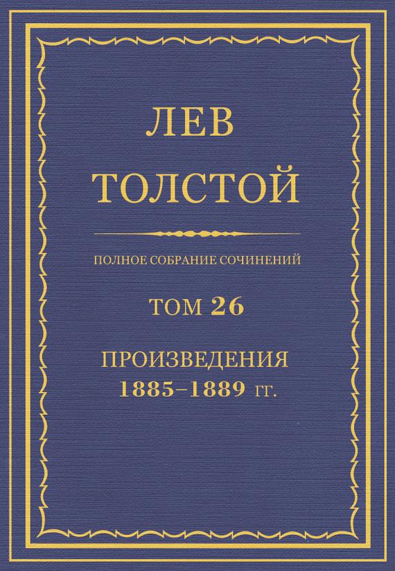 Полное собрание сочинений. Том 26. Произведения 1885–1889 гг