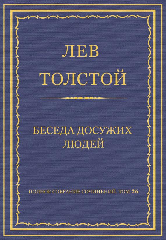 Полное собрание сочинений. Том 26. Произведения 1885–1889 гг. Беседа досужих людей