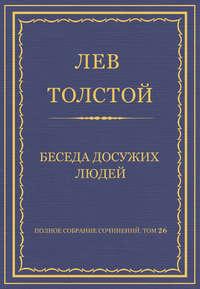Толстой, Лев  - Полное собрание сочинений. Том 26. Произведения 1885–1889 гг. Беседа досужих людей