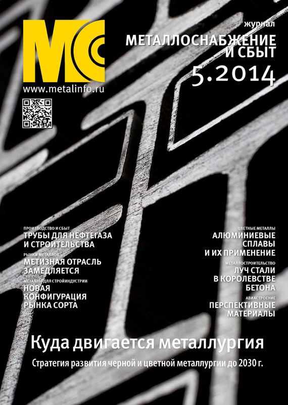 Металлоснабжение и сбыт №05/2014