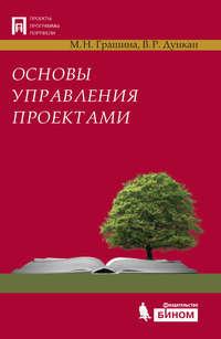 Грашина, М. Н.  - Основы управления проектами
