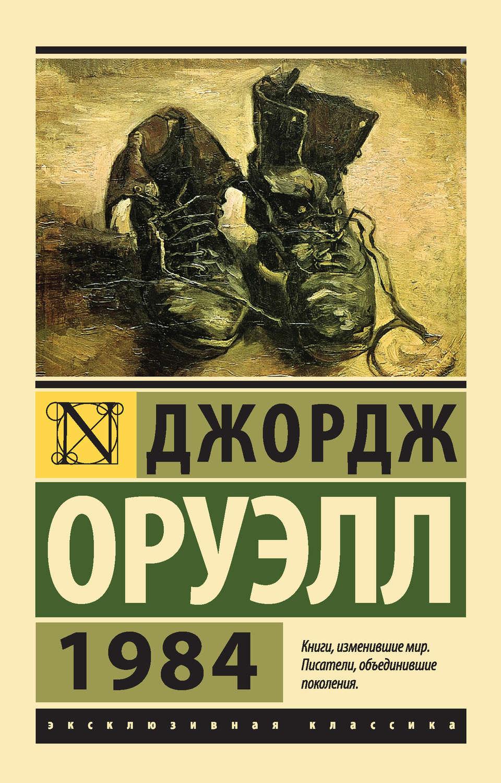 Антиутопии книги скачать бесплатно