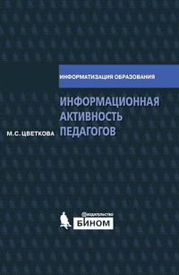 Цветкова, М. С.  - Информационная активность педагогов. Методическое пособие