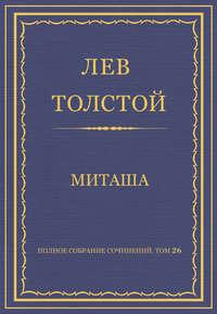Толстой, Лев  - Полное собрание сочинений. Том 26. Произведения 1885–1889 гг. Миташа