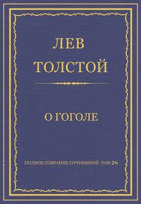 Толстой, Лев  - Полное собрание сочинений. Том 26. Произведения 1885–1889 гг. О Гоголе