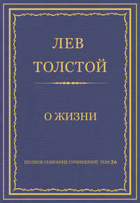 - Полное собрание сочинений. Том 26. Произведения 1885–1889 гг. О жизни