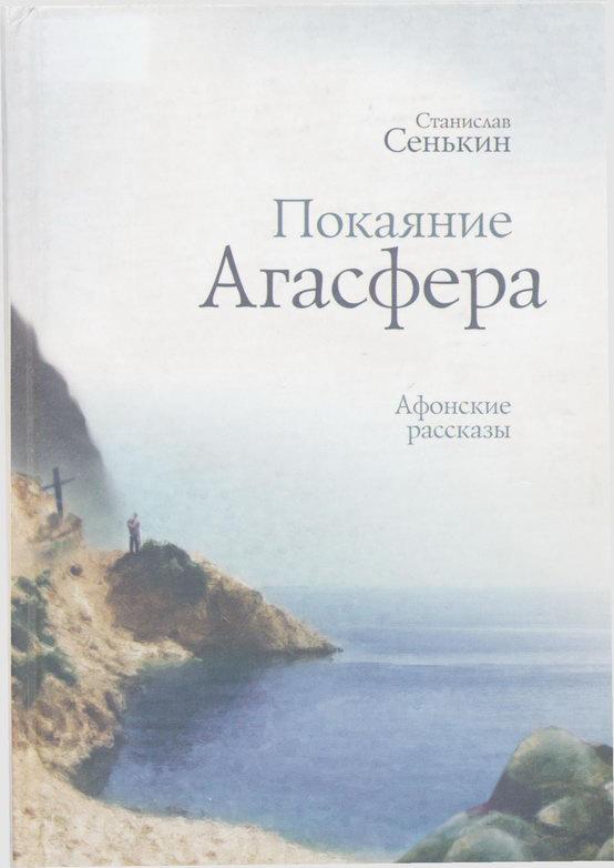 напряженная интрига в книге Станислав Сенькин