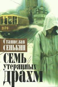 Сенькин, Станислав  - Семь утерянных драхм