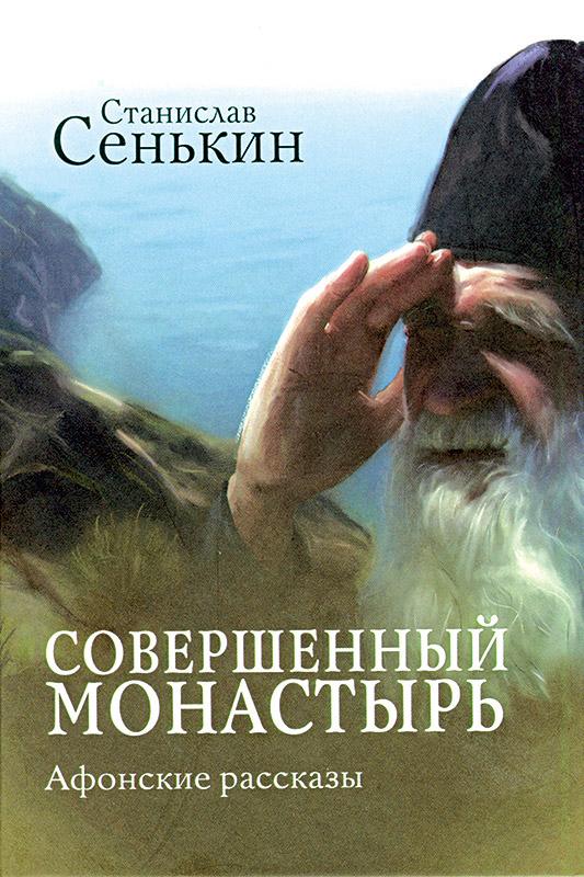 Станислав Сенькин бесплатно