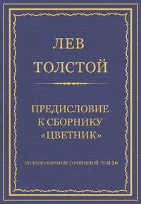 Толстой, Лев  - Полное собрание сочинений. Том 26. Произведения 1885–1889 гг. Предисловие к сборнику «Цветник»