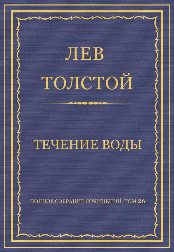 Полное собрание сочинений. Том 13. Май ~ сентябрь 1906 читать
