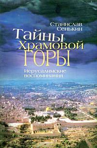 Сенькин, Станислав  - Тайны храмовой горы. Иерусалимские воспоминания
