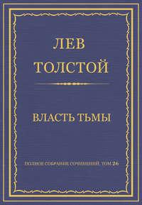 Толстой, Лев  - Полное собрание сочинений. Том 26. Произведения 1885–1889 гг. Власть тьмы
