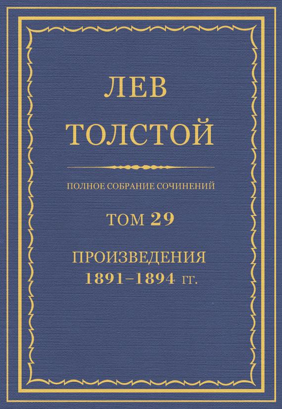 Обложка книги Полное собрание сочинений. Том 29. Произведения 1891–1894 гг., автор Толстой, Лев