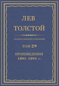 Толстой, Лев  - Полное собрание сочинений. Том 29. Произведения 1891–1894 гг.