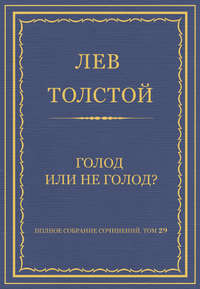 Толстой, Лев  - Полное собрание сочинений. Том 29. Голод или не голод?