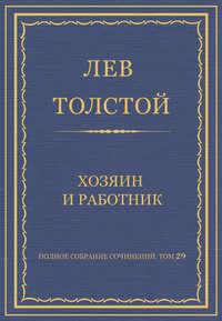 Толстой, Лев  - Полное собрание сочинений. Том 29. Хозяин и работник