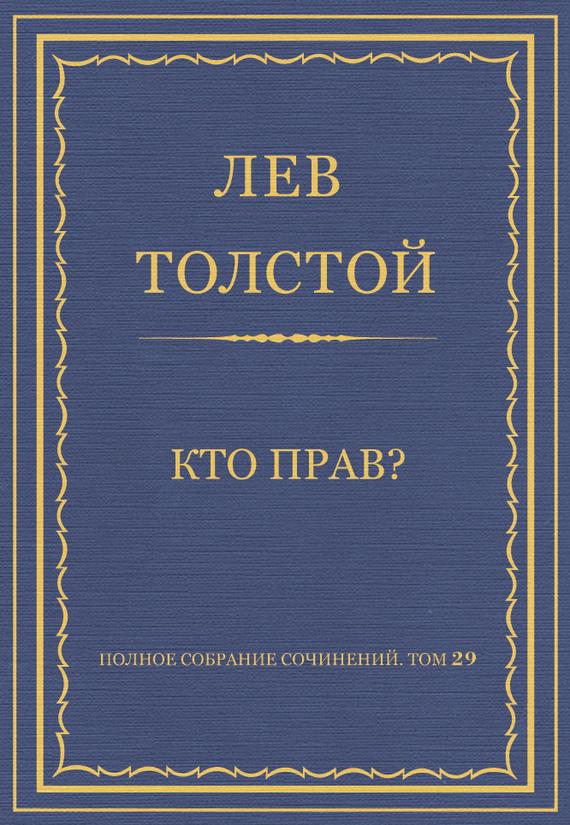 Лев Толстой Полное собрание сочинений. Том 29. Произведения 1891–1894 гг. Кто прав?