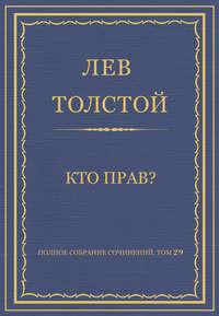 Толстой, Лев  - Полное собрание сочинений. Том 29. Произведения 1891–1894 гг. Кто прав?