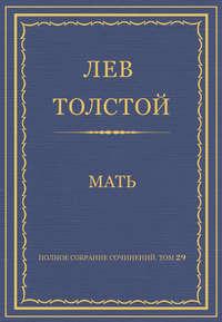 Толстой, Лев  - Полное собрание сочинений. Том 29. Произведения 1891–1894 гг. Мать