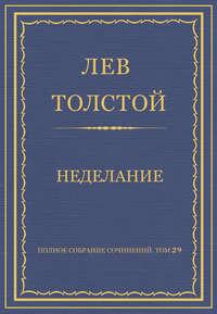 Толстой, Лев  - Полное собрание сочинений. Том 29. Произведения 1891–1894 гг. Неделание