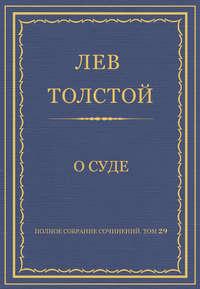 Толстой, Лев  - Полное собрание сочинений. Том 29. Произведения 1891–1894 гг. О суде