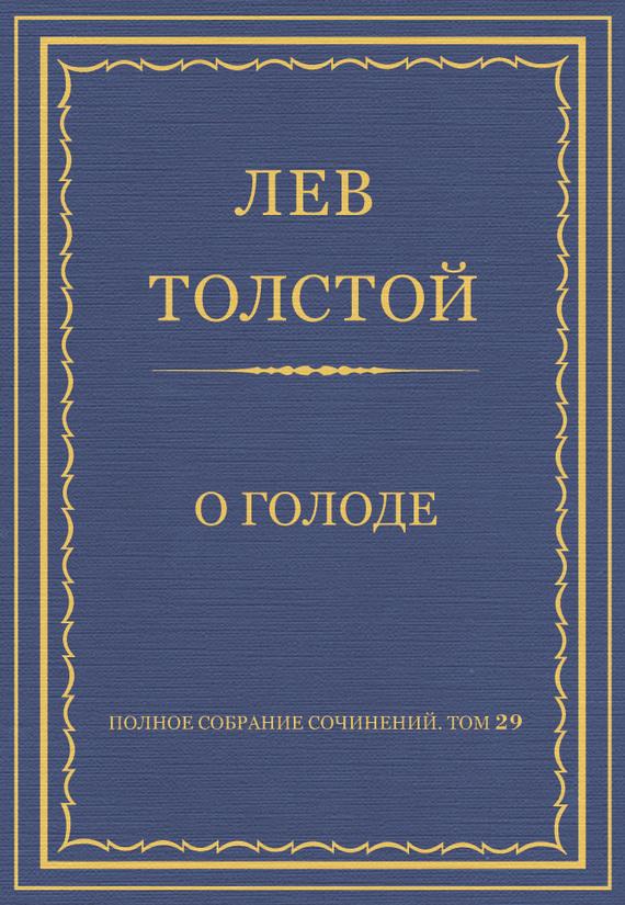 Лев Толстой Полное собрание сочинений. Том 29. Произведения 1891–1894 гг. О голоде