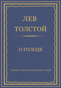 Толстой, Лев  - Полное собрание сочинений. Том 29. Произведения 1891–1894 гг. О голоде