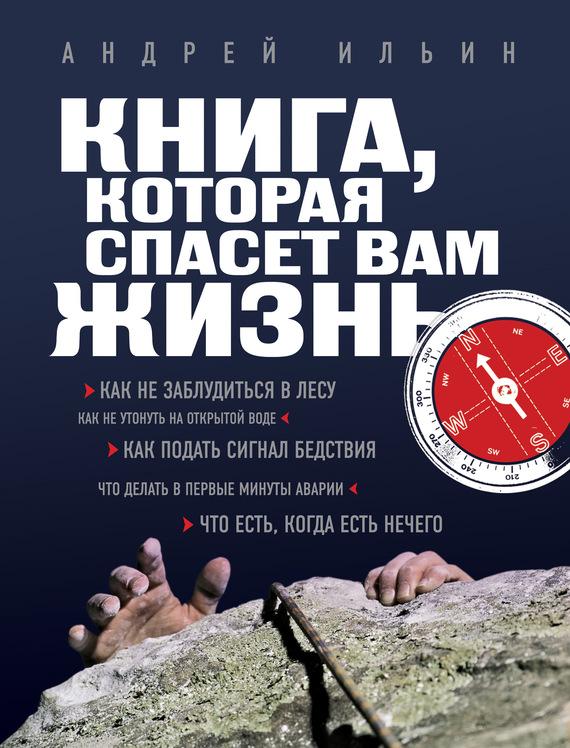Андрей ильин книги скачать бесплатно txt