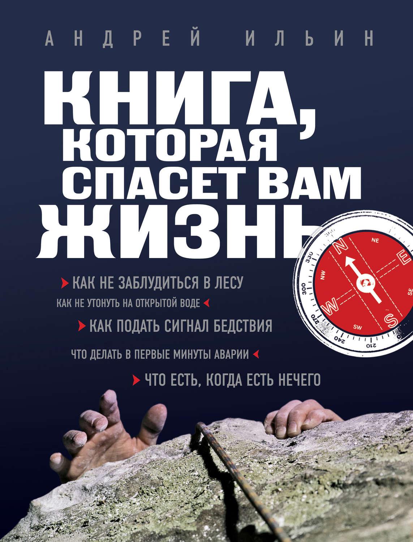 Андрей ильин скачать бесплатно все книги