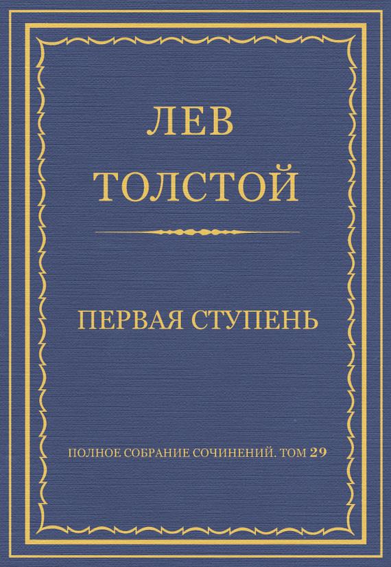 Лев Толстой Полное собрание сочинений. Том 29. Произведения 1891–1894 гг. Первая ступень